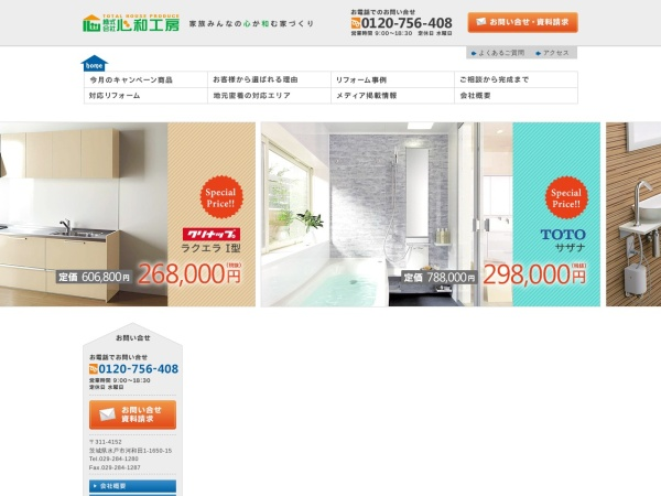 Screenshot of www.shinwa-kobou.com