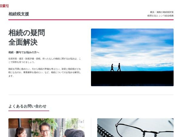 http://www.shinwakaikei.com