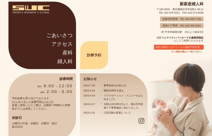 Screenshot of www.shinya-wc.jp