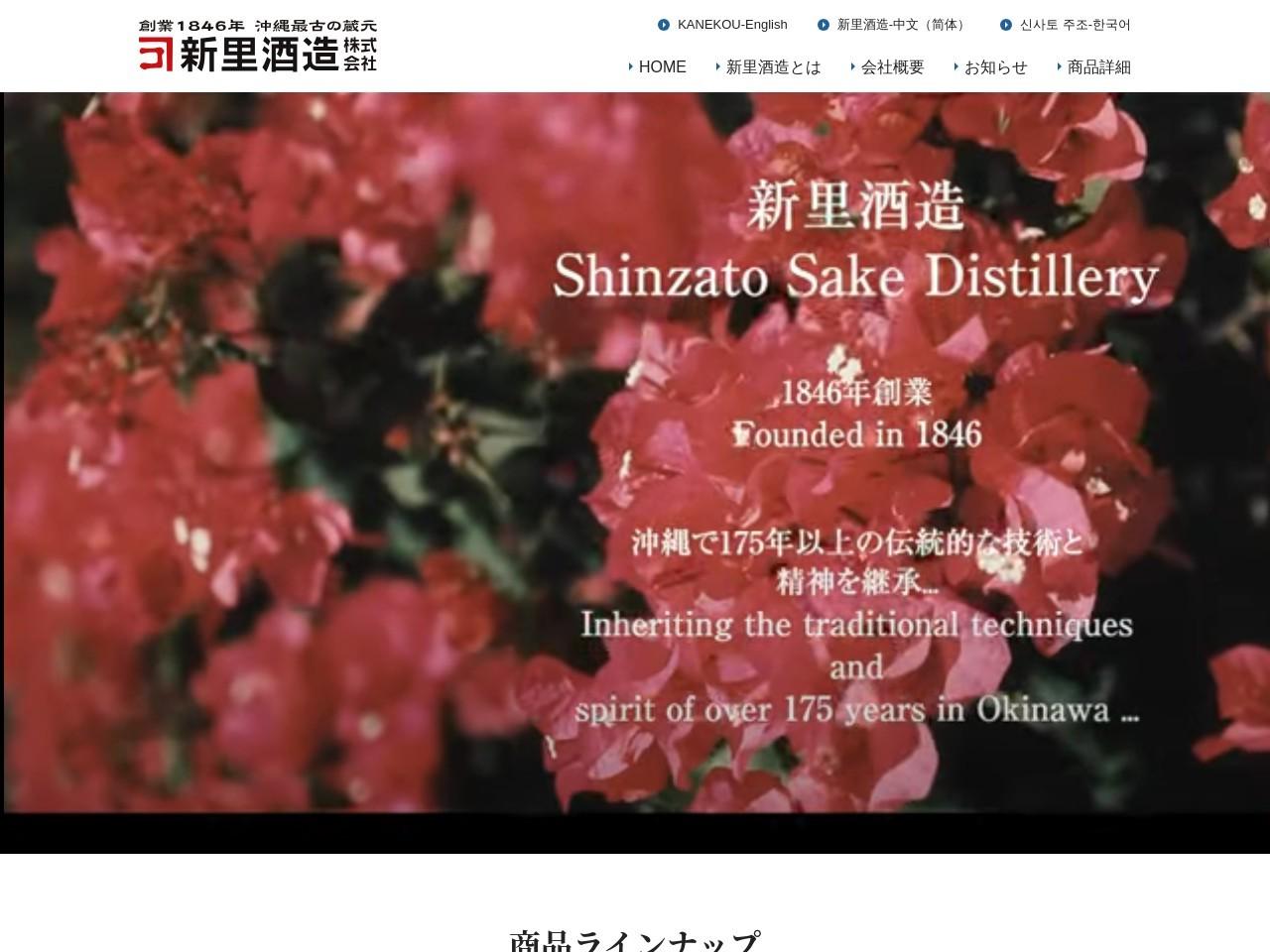 泡盛のお取り寄せ沖縄最古の蔵元新里酒造