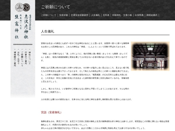 Screenshot of www.shiogamajinja.jp
