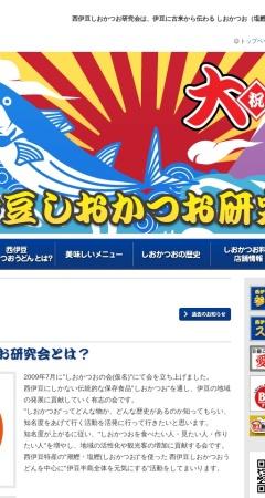 http://www.shiokatuo.com/
