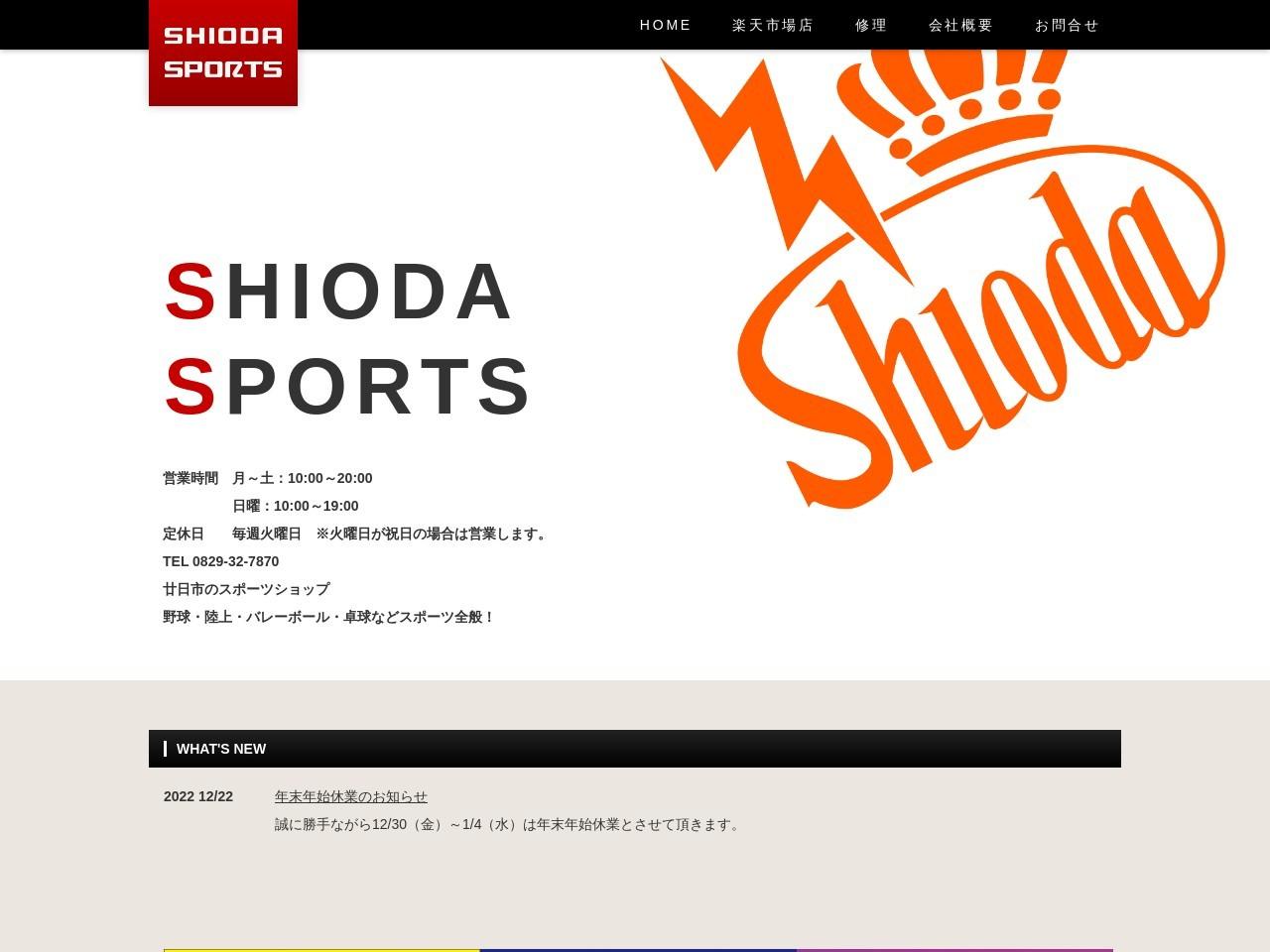 廿日市|シオダスポーツ|公式ホームページ|シオスポ