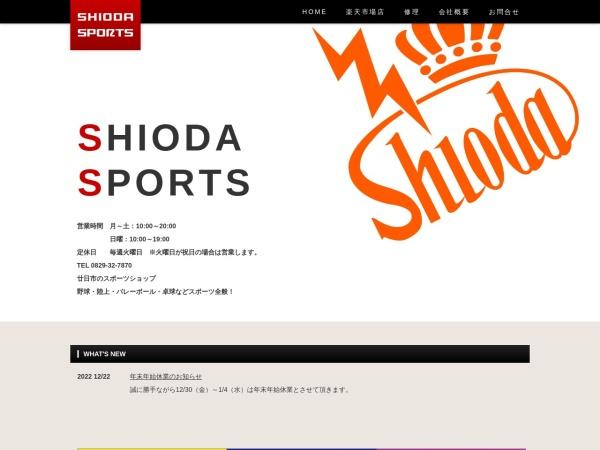 http://www.shiospo.com