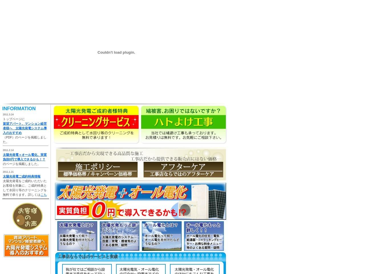 株式会社汐田電設