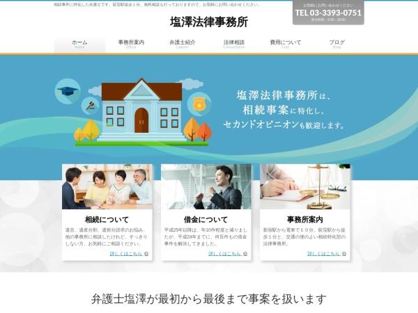 Screenshot of www.shiozawa-law.com
