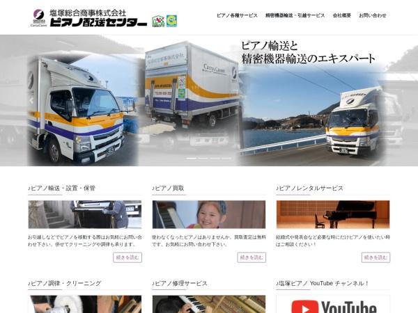Screenshot of www.shiozuka.jp