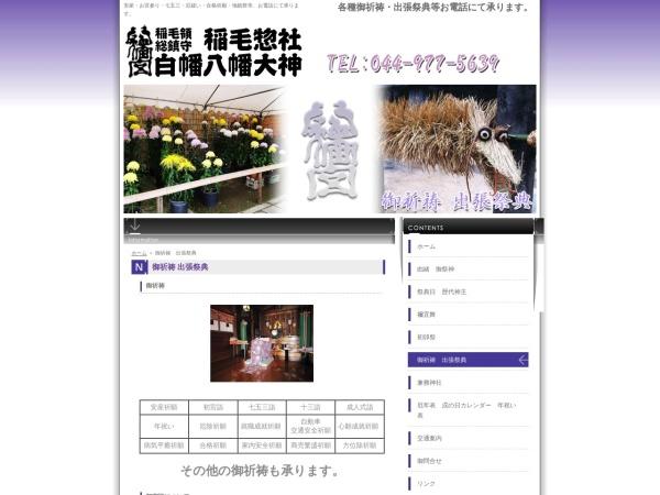 Screenshot of www.shira80000.com