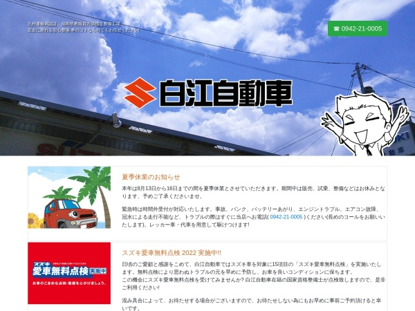 Screenshot of www.shirae.jp