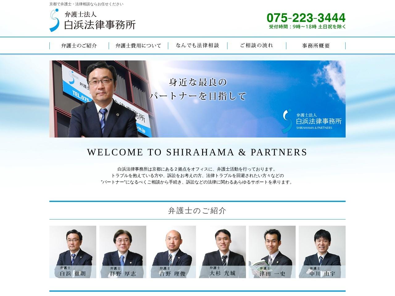 白浜法律事務所(弁護士法人)長岡京事務所