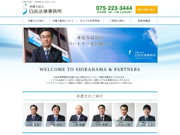 Screenshot of www.shirahama-lo.jp