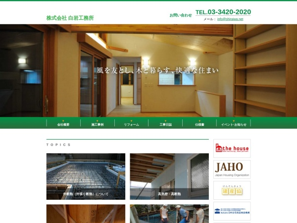 Screenshot of www.shiraiwa.net