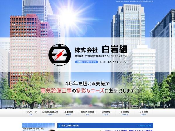 Screenshot of www.shiraiwagumi.co.jp