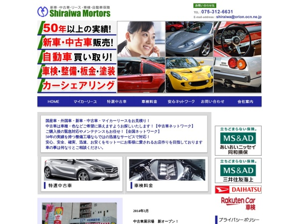 Screenshot of www.shiraiwamotors.co.jp