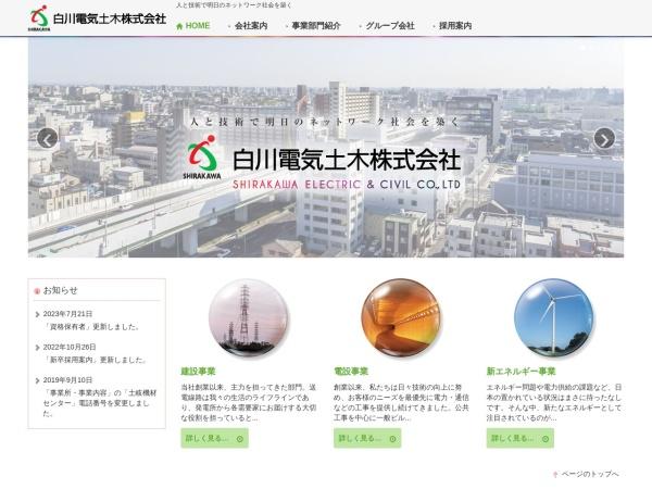 Screenshot of www.shirakawa-ec.co.jp