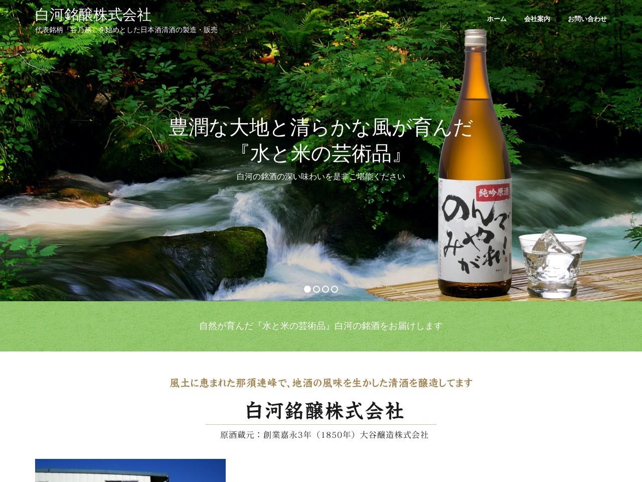 白河銘醸株式会社 | 日本酒清酒の製造・販売