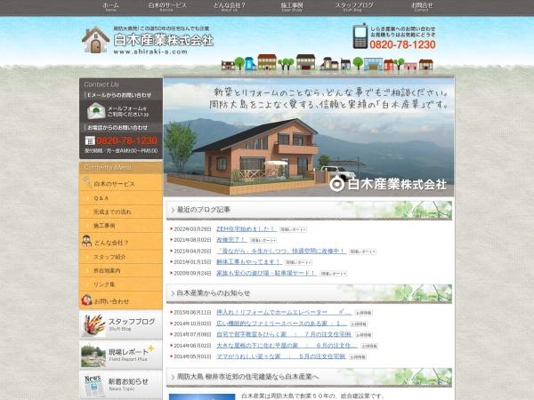 Screenshot of www.shiraki-s.com