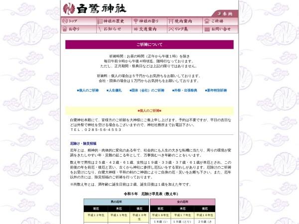 Screenshot of www.shirasagi.or.jp