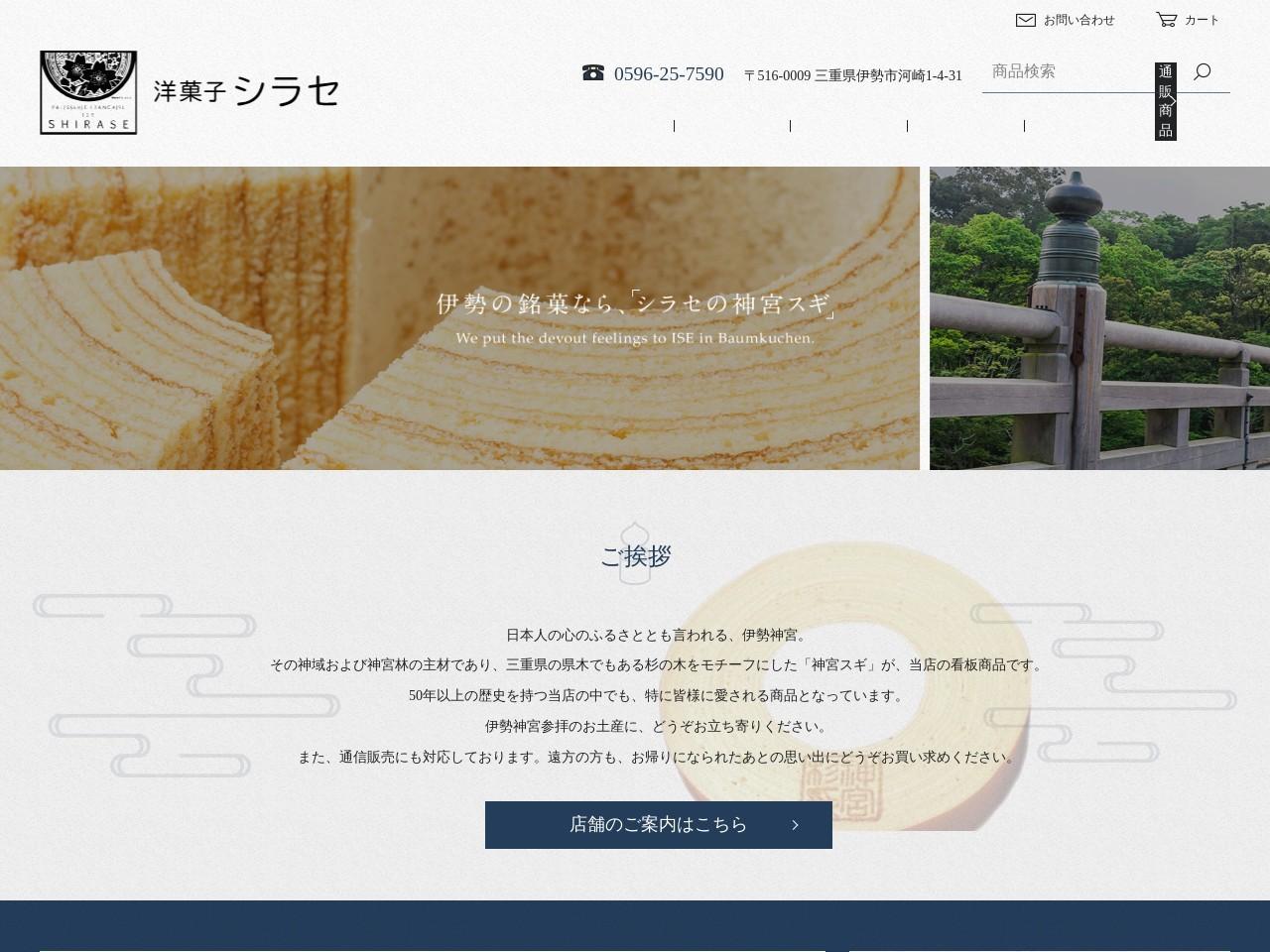 株式会社シラセ/本店