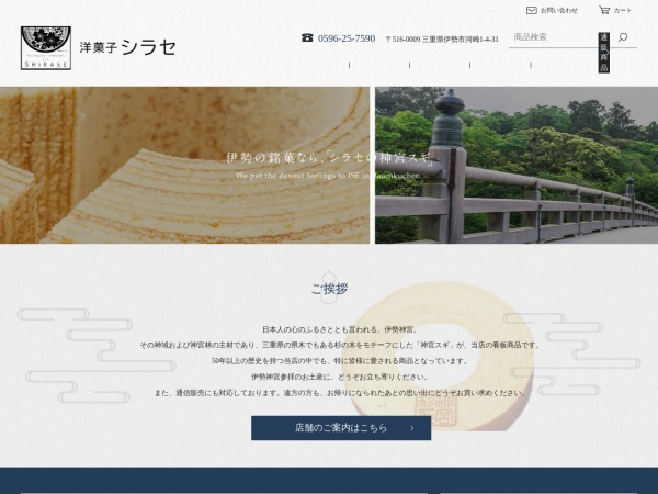 Screenshot of www.shirase.co.jp