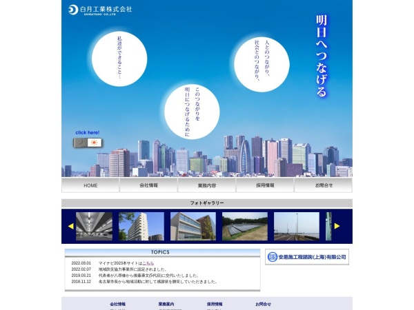 Screenshot of www.shiratsuki.co.jp