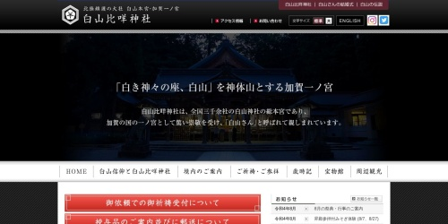 Screenshot of www.shirayama.or.jp