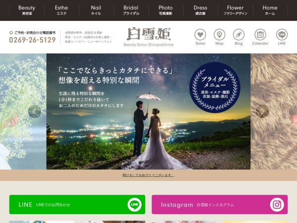 Screenshot of www.shirayukihime.co.jp