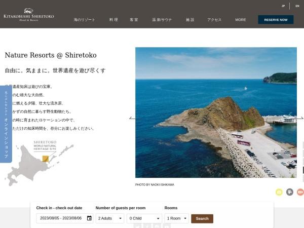 Screenshot of www.shiretoko.co.jp