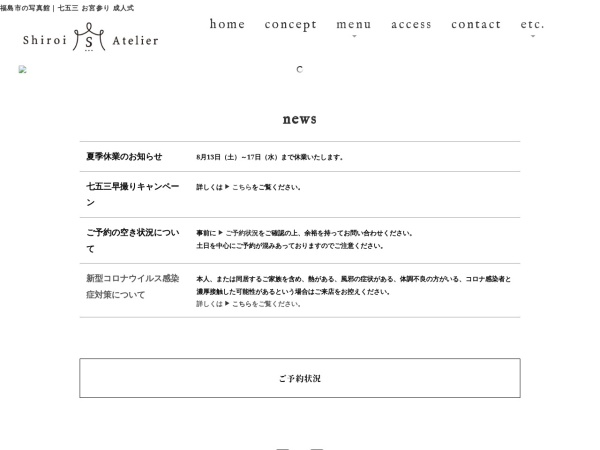 Screenshot of www.shiroi-atelier.co.jp