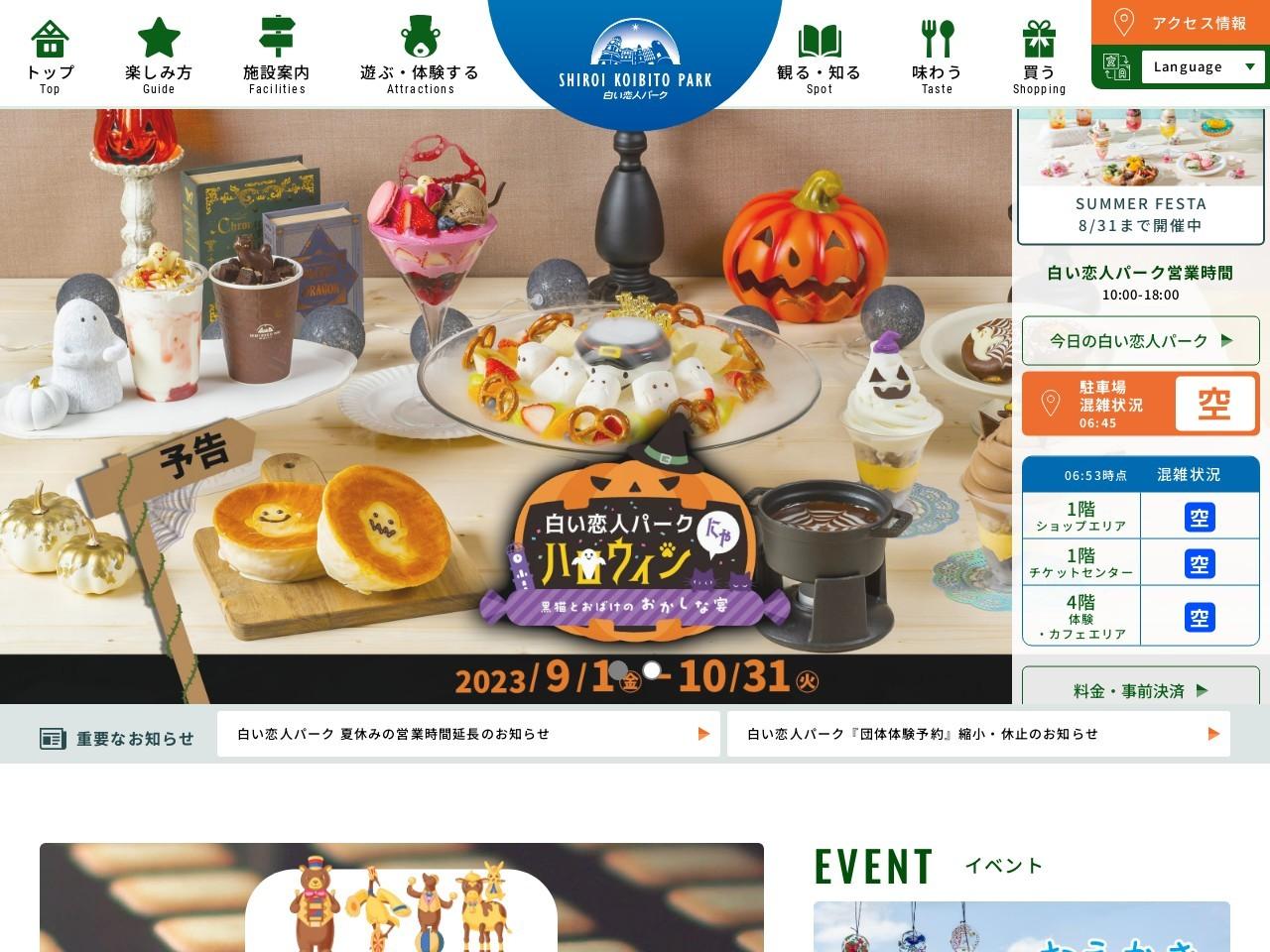 http://www.shiroikoibitopark.jp/
