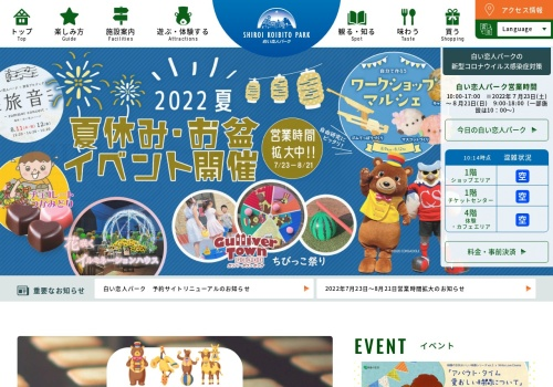 Screenshot of www.shiroikoibitopark.jp