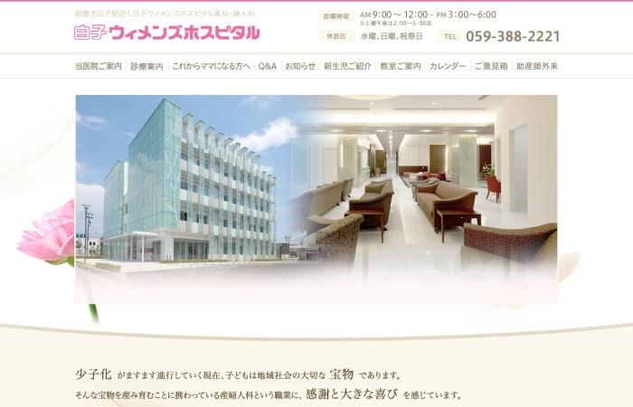 Screenshot of www.shiroko-clinic.com