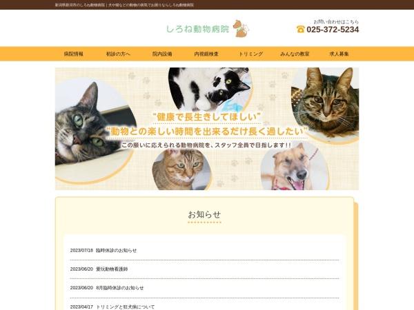 Screenshot of www.shirone.jp