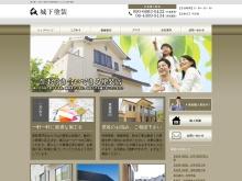 http://www.shiroshita-toso.com