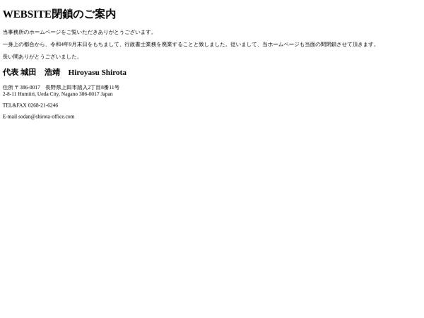 Screenshot of www.shirota-office.com