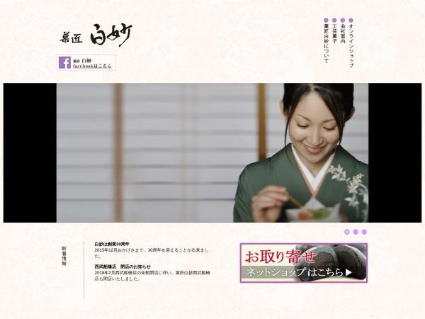 http://www.shirotae.com