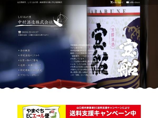 Screenshot of www.shirouo.jp