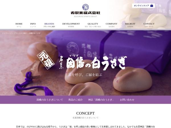 Screenshot of www.shirousagi.co.jp