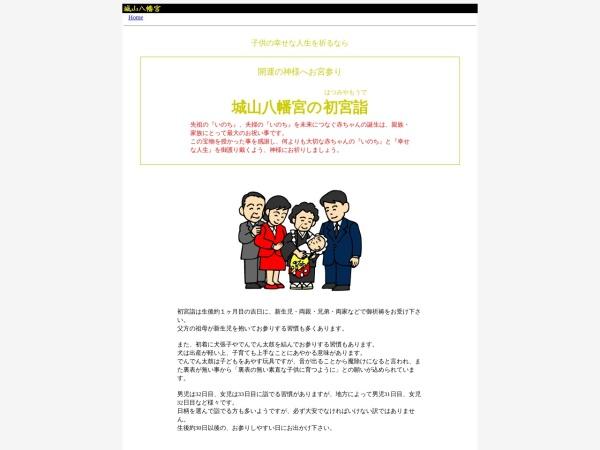 Screenshot of www.shiroyama.or.jp