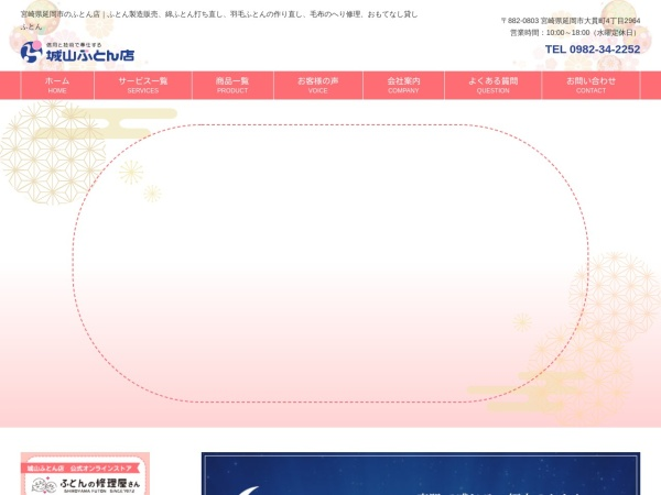 Screenshot of www.shiroyamafuton.com