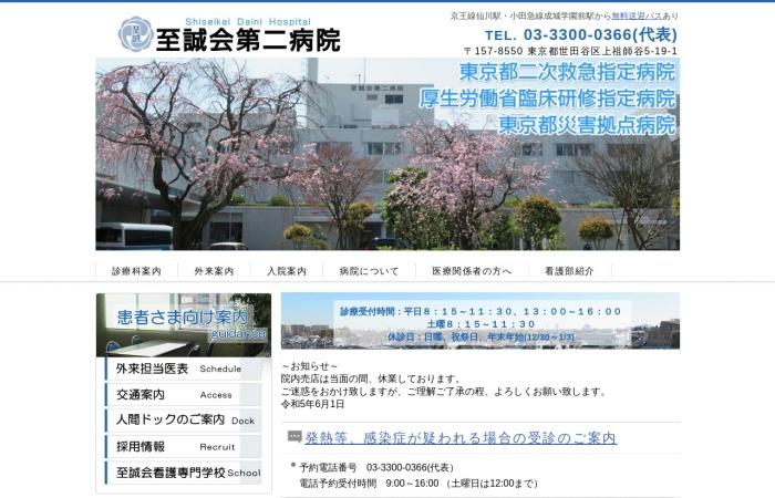 Screenshot of www.shiseikai-daini-hosp.jp