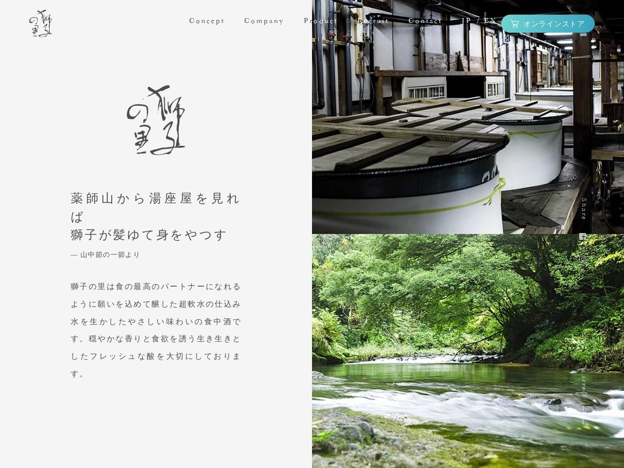 「獅子の里」加賀・山中温泉の酒蔵|松浦酒造