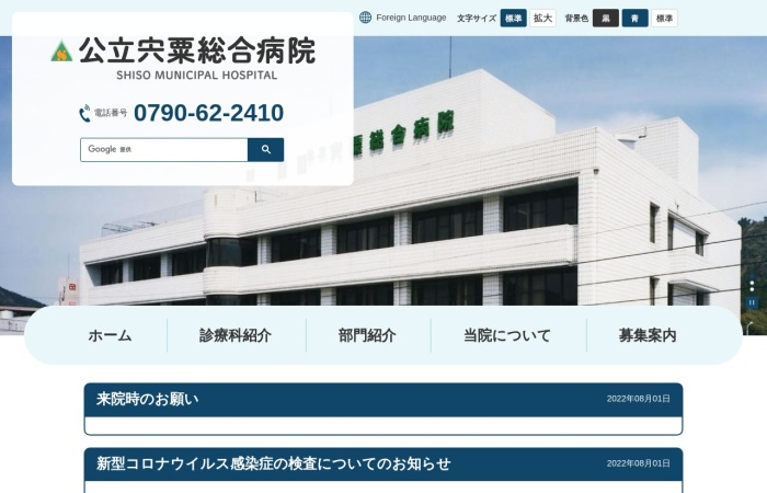 Screenshot of www.shiso-hp.jp