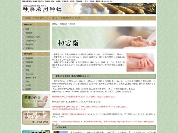 http://www.shitodomaekawa.com/original.html