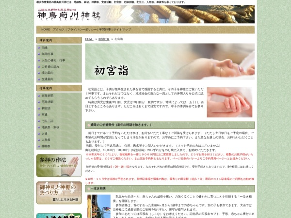 Screenshot of www.shitodomaekawa.com