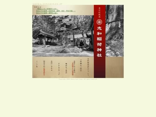 http://www.shiwa-oinarisan.jp/