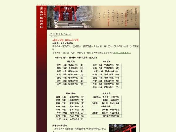 http://www.shiwa-oinarisan.jp/pray/index.html