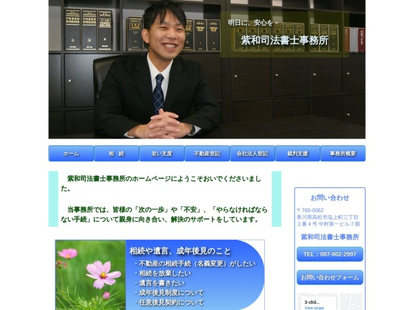 Screenshot of www.shiwa-shoshi-office.jp