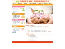 Screenshot of www.shizugenken.jp