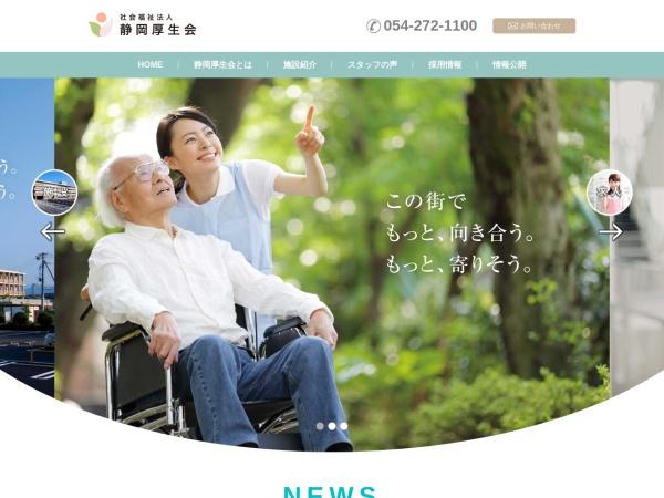 Screenshot of www.shizuoka-kosei.or.jp